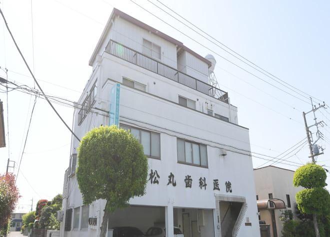 松丸・歯科・矯正歯科 医院の画像