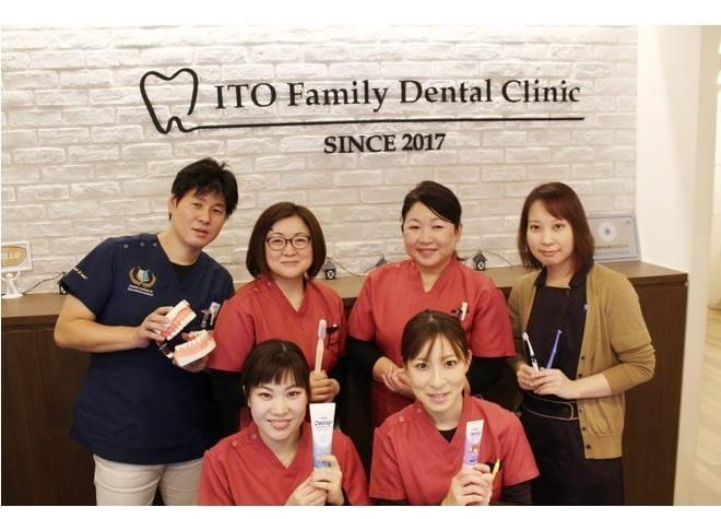 いとうファミリー歯科クリニック