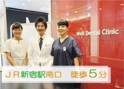 ウェル西新宿デンタルクリニックの医院写真
