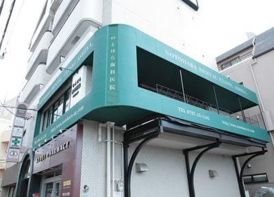 のとはら歯科医院 芦屋診療所2
