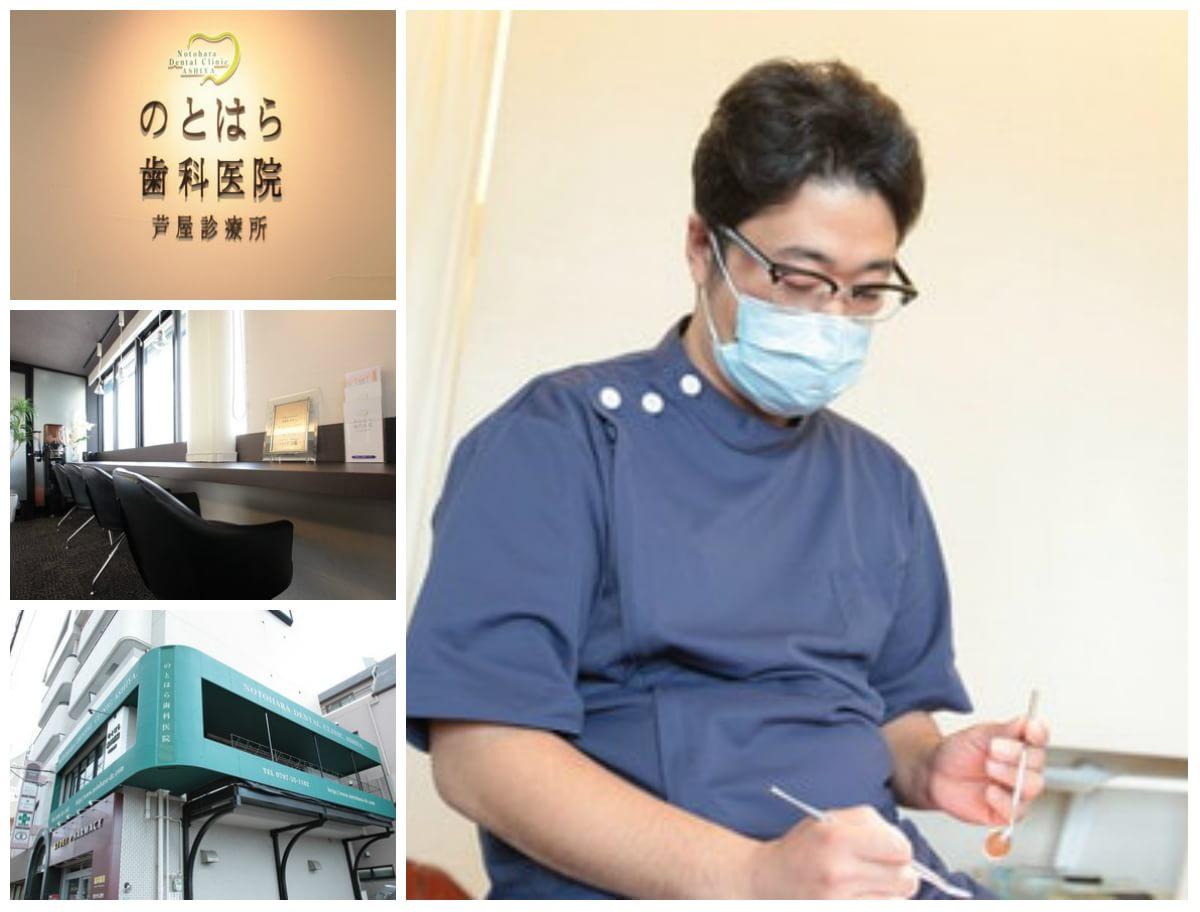 のとはら歯科医院 芦屋診療所1