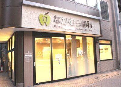 なかむら歯科(JCHO 大阪病院の向かい)2