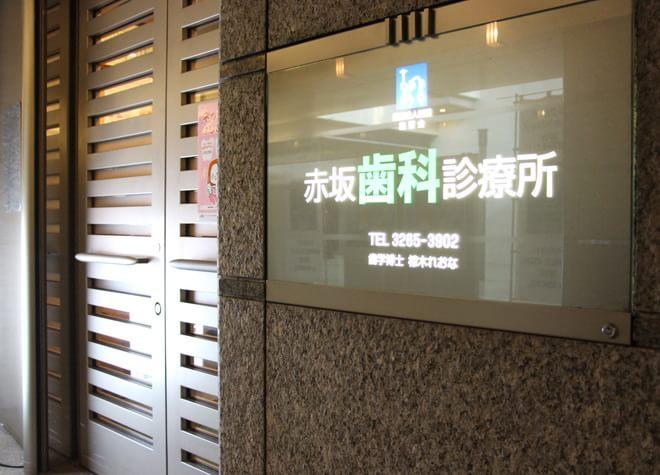 赤坂歯科診療所(千代田区 永田町駅)7