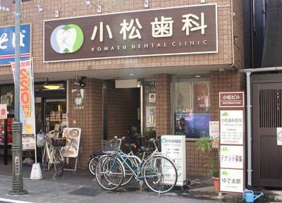 小松歯科医院7