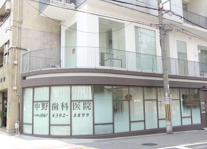 中野歯科医院2