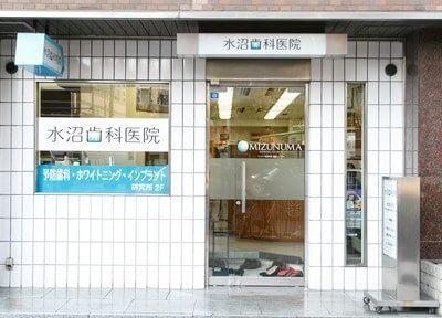 水沼歯科医院2