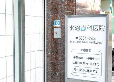 水沼歯科医院3