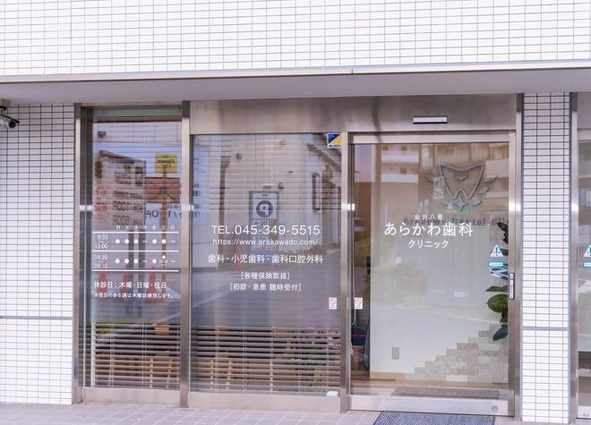 金沢八景あらかわ歯科クリニックの画像