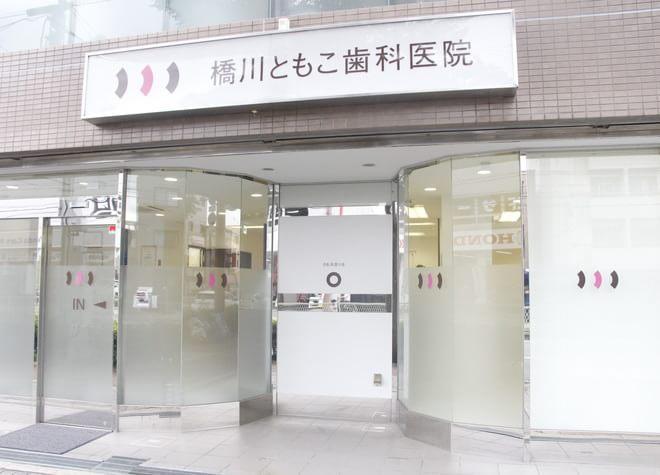 橋川ともこ歯科医院