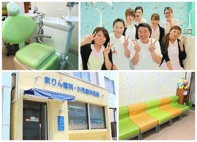 まりん歯科 小児歯科医院