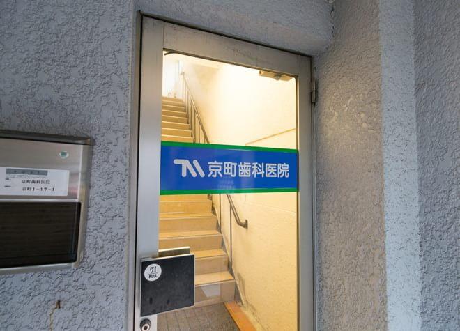 京町歯科医院7