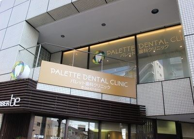 パレット歯科クリニック2