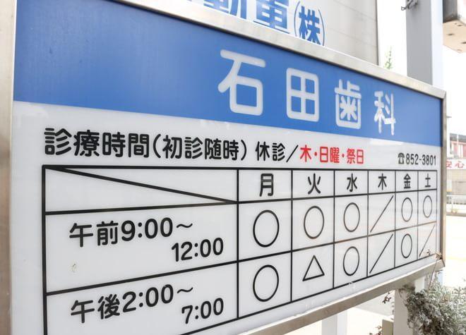 石田歯科(瑞穂区瑞穂通)5