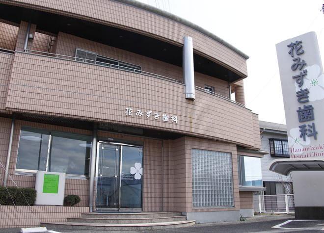 花みずき歯科 小松島2
