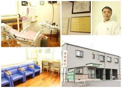 原野歯科医院
