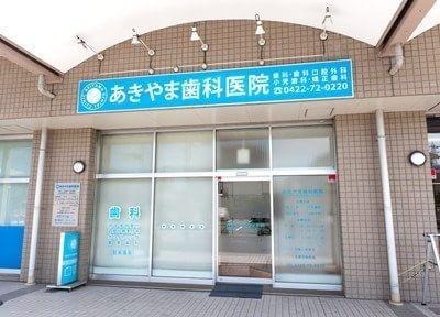あきやま歯科医院2
