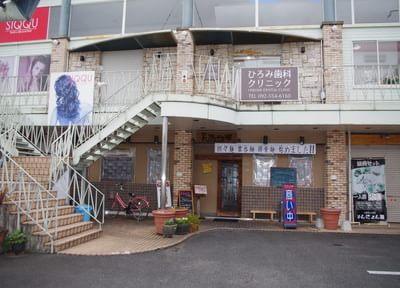ひろみ歯科クリニック7
