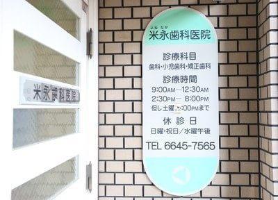 米永歯科医院2