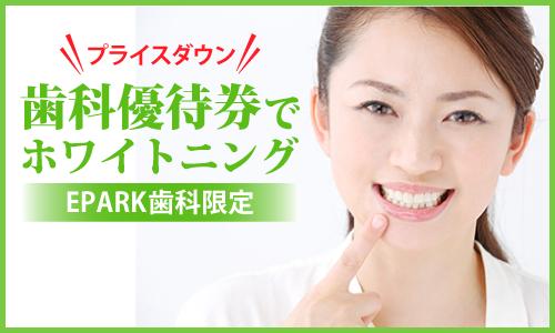 歯科優待券