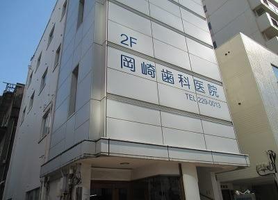 岡崎歯科医院 白山駅(新潟県) 1の写真