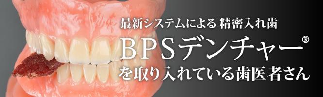 BPSデンチャー取り扱い歯科医院