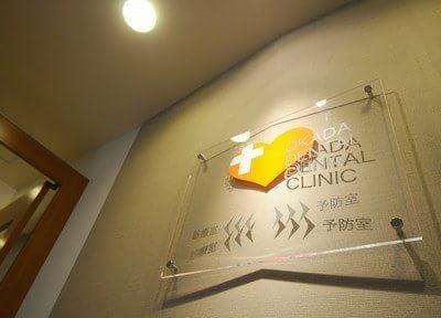 当院では予防室も設置しておりますので、予防についてご興味のある方はご相談ください。