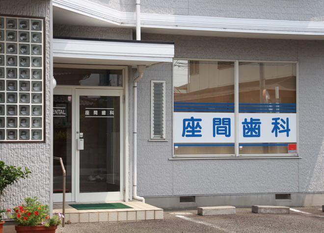 座間歯科医院7