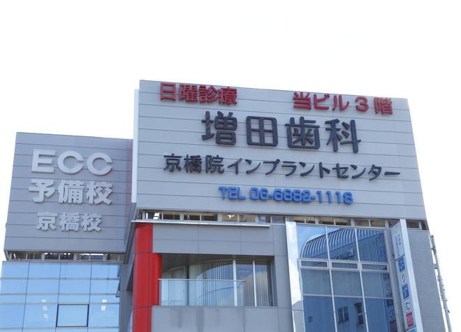 増田歯科医院京橋院7