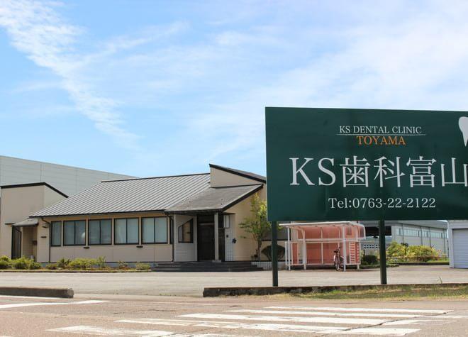 KS歯科富山