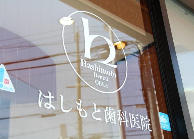 はしもと歯科医院7