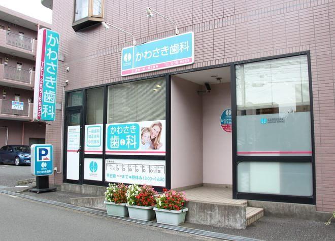 かわさき歯科・矯正歯科7