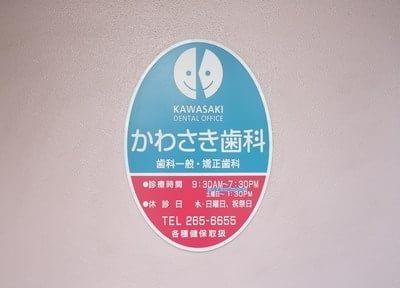 かわさき歯科・矯正歯科4