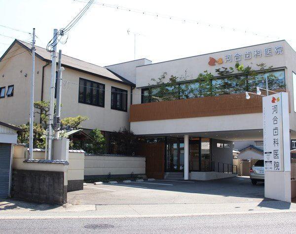河合歯科医院3