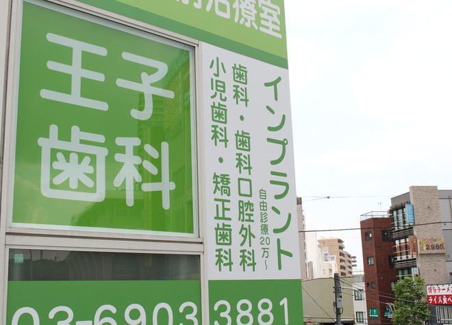 王子歯科クリニック駅前治療室