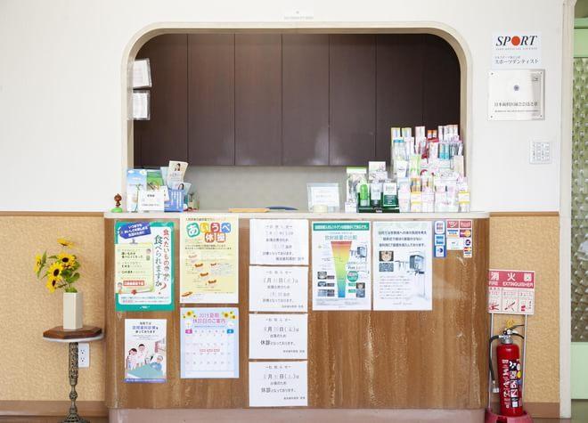 坂田歯科医院2