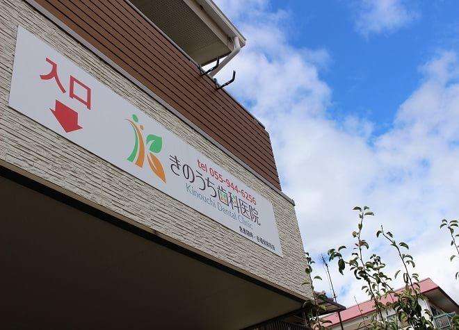 きのうち歯科医院3
