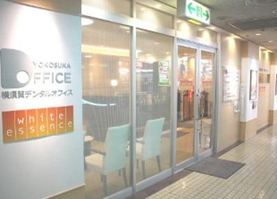 横須賀デンタルオフィス