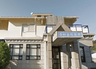 中村歯科医院2