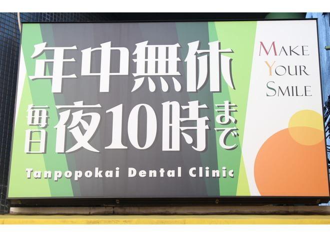 医療法人たんぽぽ会歯科 みと院6
