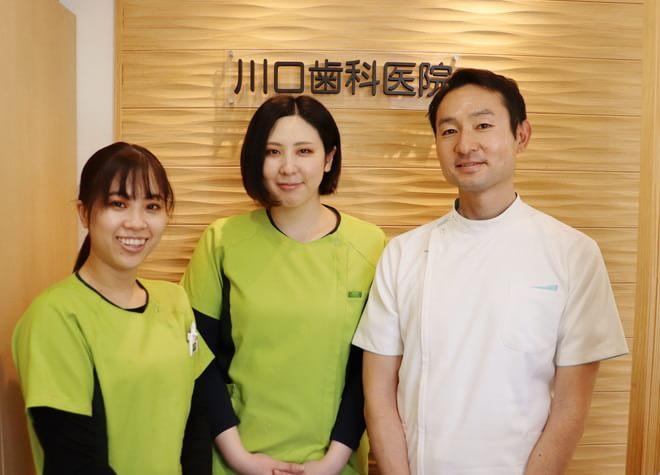 川口歯科医院