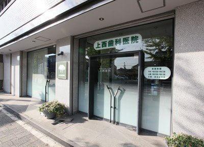 上西歯科医院