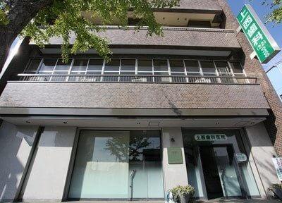 上西歯科医院2