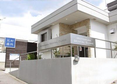 元村歯科医院7
