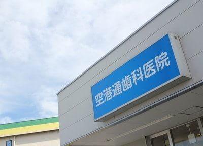 空港通歯科医院2