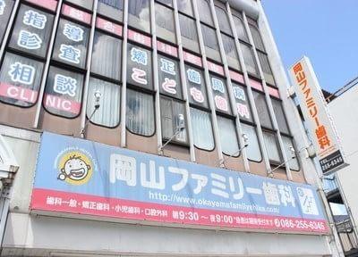 岡山ファミリー歯科の医院写真