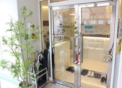 徳永歯科クリニック2