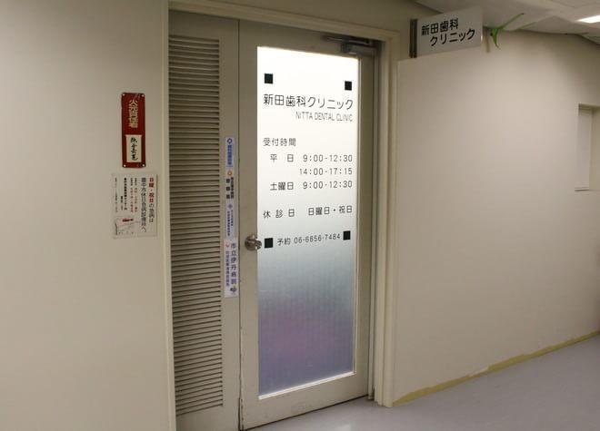 新田歯科クリニックの画像
