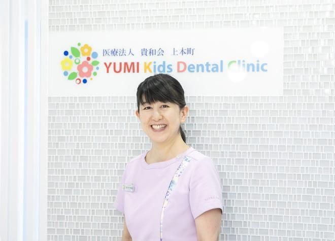 貴和会 上本町YUMI Kids Dental Clinic