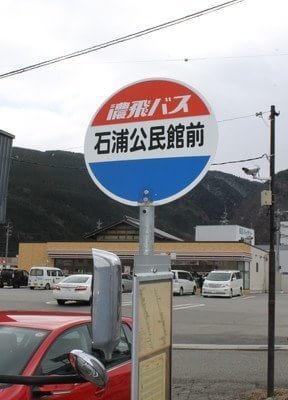 石浦公民館前のバス停で御降りください。