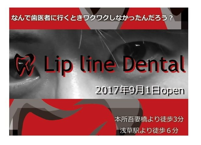 Lip line Dental 岡村 泰志 院長男性